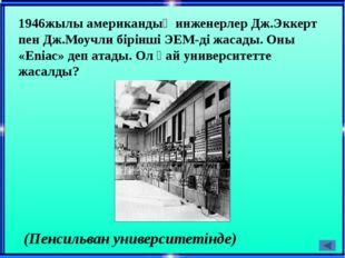 Бұрынғы Кеңестер Одағында бірінші ЭЕМ-ді қалай атады? Оны кімнің басшылығымен