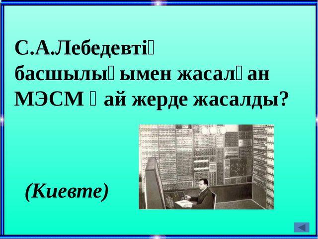 1944 жылы Говард Айкен программамен басқарылатын , релелік және механикалық э...