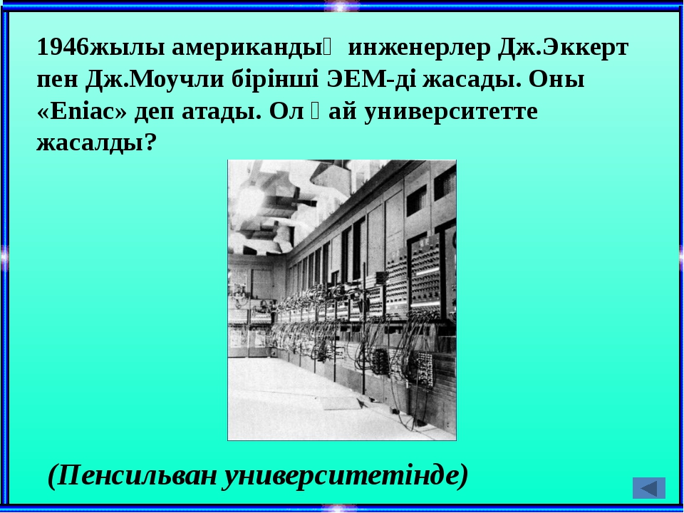Бұрынғы Кеңестер Одағында бірінші ЭЕМ-ді қалай атады? Оны кімнің басшылығымен...