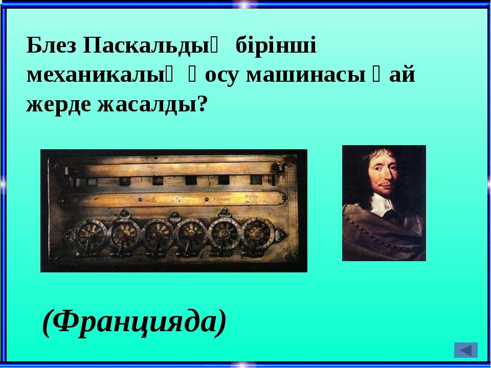 Джон фон Нейманның архитектурасымен жасалған EDSAK машинасы қашан құрастырылд...