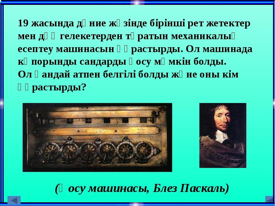 Ең бірінші транзистор қай жылы жасалды? (1949жылы)
