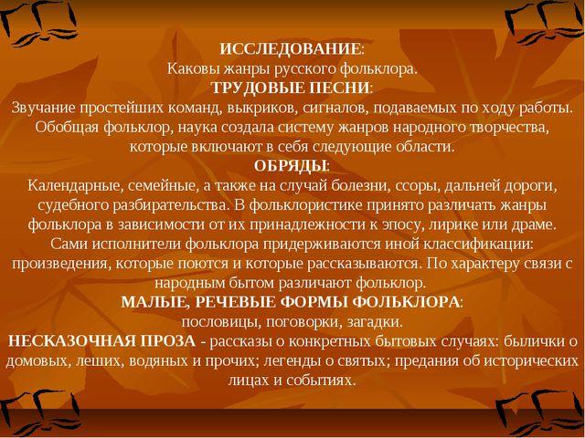 эпические жанры русского фольклора