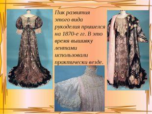 Пик развития этого вида рукоделия пришелся на 1870-е гг. В это время вышивку