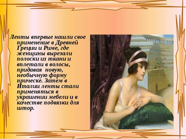 Ленты впервые нашли свое применение в Древней Греции и Риме, где женщины выре...