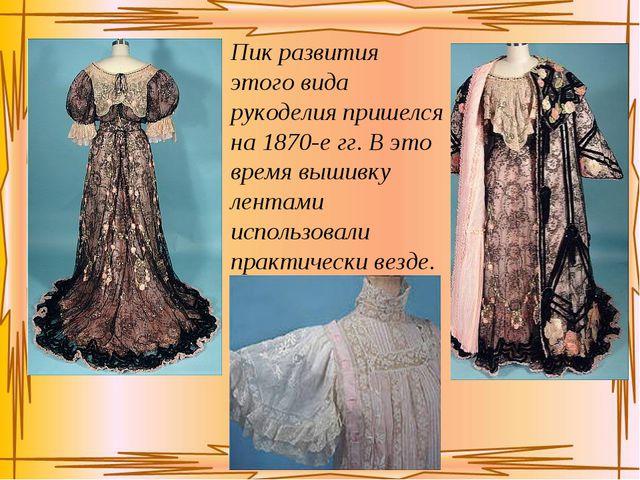 Пик развития этого вида рукоделия пришелся на 1870-е гг. В это время вышивку...