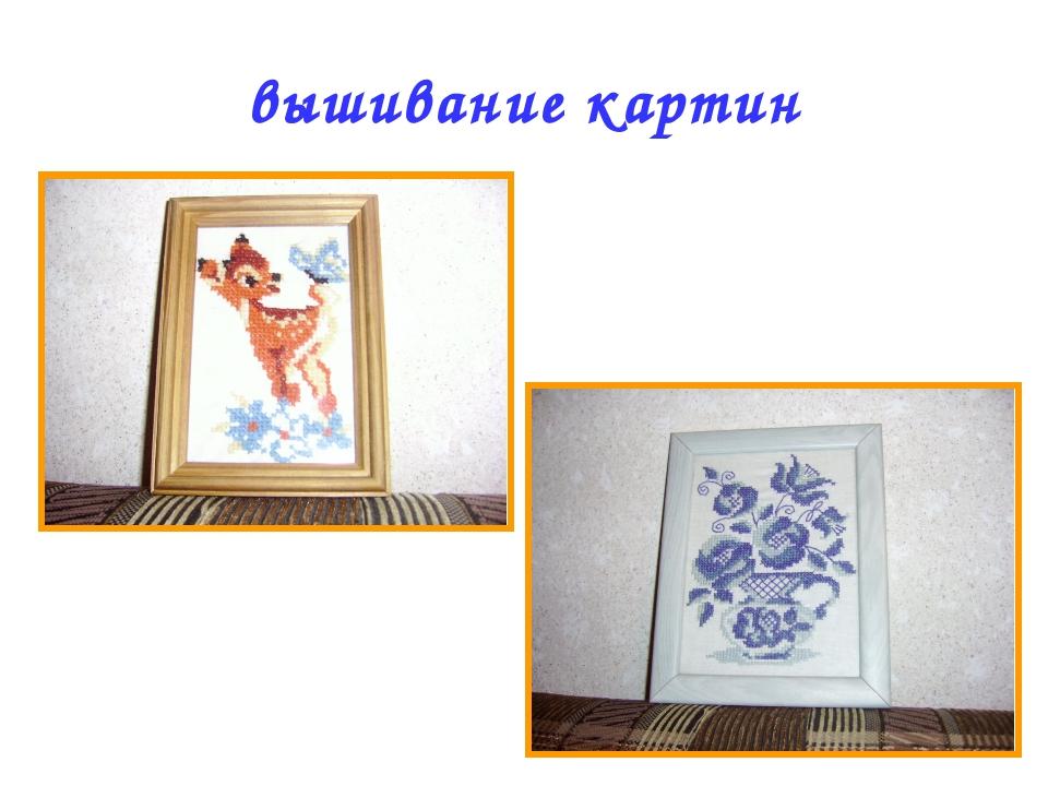 вышивание картин