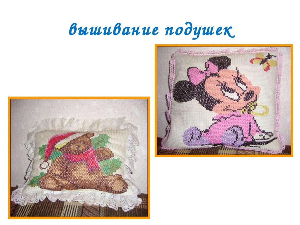 вышивание подушек