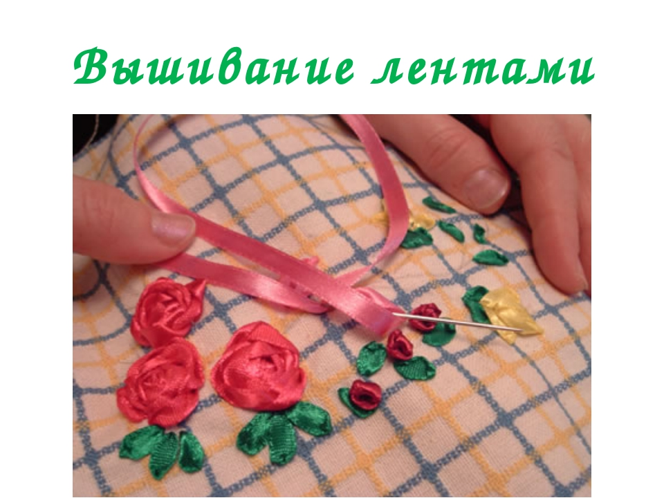Вышивание лентами