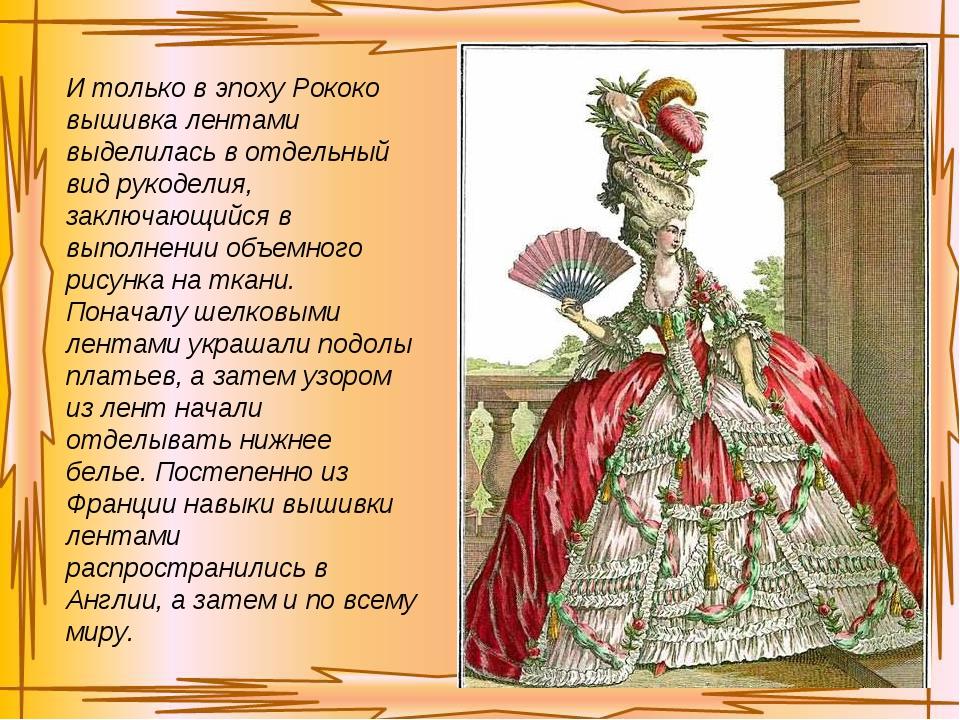 И только в эпоху Рококо вышивка лентами выделилась в отдельный вид рукоделия,...