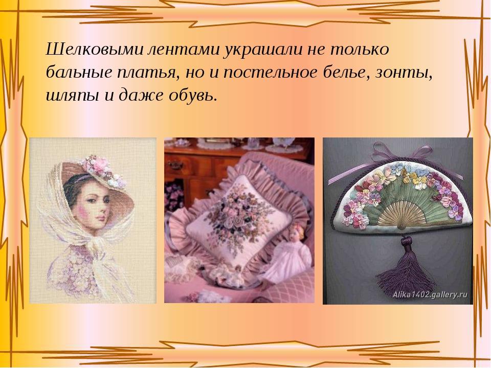 Шелковыми лентами украшали не только бальные платья, но и постельное белье, з...