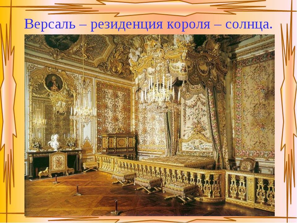 Версаль – резиденция короля – солнца.