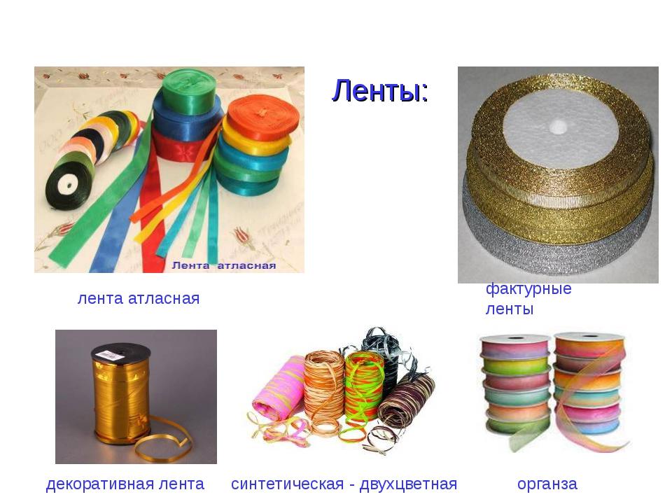 Ленты: органза декоративная лента синтетическая - двухцветная фактурные ленты...