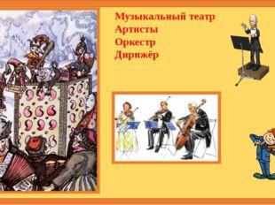 Музыкальный театр Артисты Оркестр Дирижёр