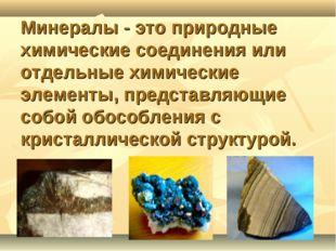 Минералы - это природные химические соединения или отдельные химические элеме