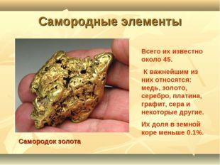 Самородные элементы Самородок золота Всего их известно около 45. К важнейшим