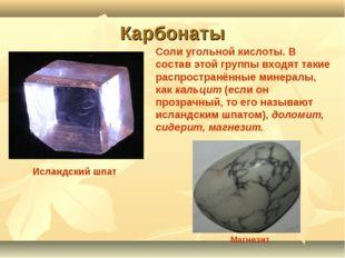 Карбонаты Соли угольной кислоты. В состав этой группы входят такие распростра
