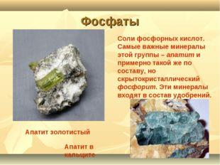 Фосфаты Соли фосфорных кислот. Самые важные минералы этой группы – апатит и п