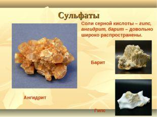Сульфаты Ангидрит Соли серной кислоты – гипс, ангидрит, барит – довольно широ