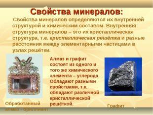 Свойства минералов: Свойства минералов определяются их внутренней структурой