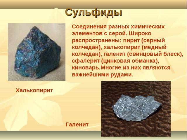 Сульфиды Халькопирит Галенит Соединения разных химических элементов с серой....