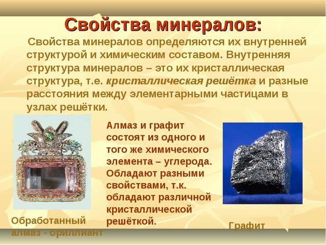 Свойства минералов: Свойства минералов определяются их внутренней структурой...