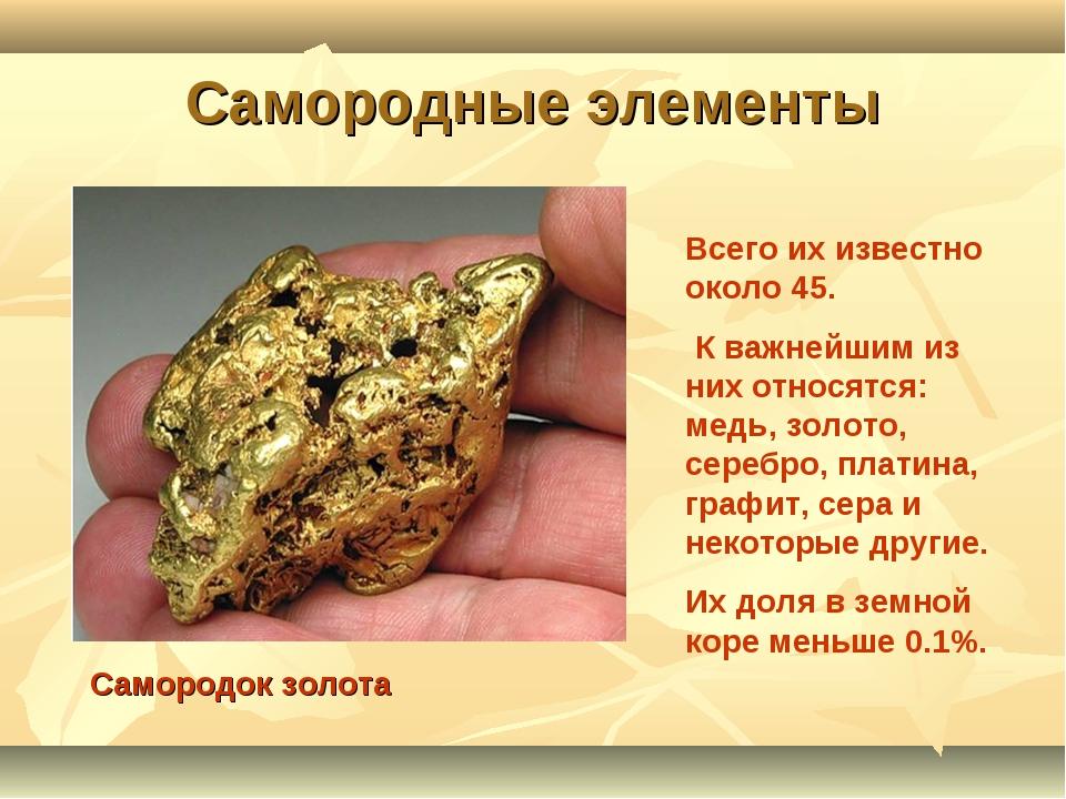 Самородные элементы Самородок золота Всего их известно около 45. К важнейшим...