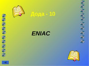 Дода - 10 ENIAC