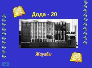 Дода - 20