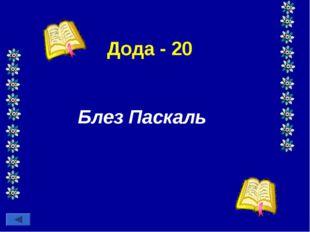 Дода - 20 Блез Паскаль