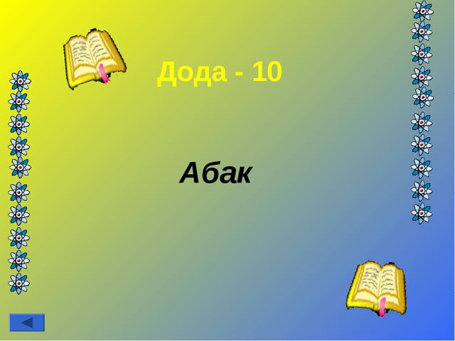 Дода - 10 Абак