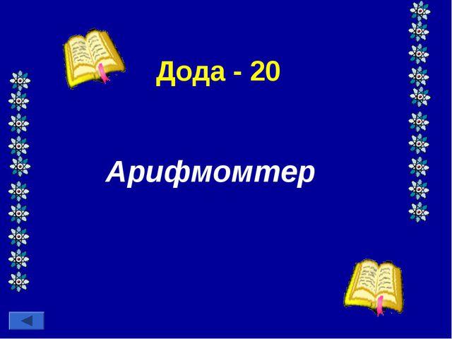 Дода - 20 Арифмомтер