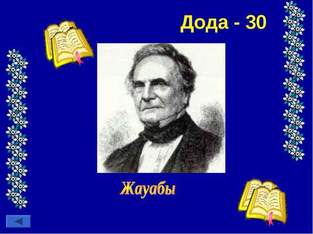Дода - 30