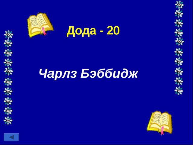Дода - 20 Чарлз Бэббидж