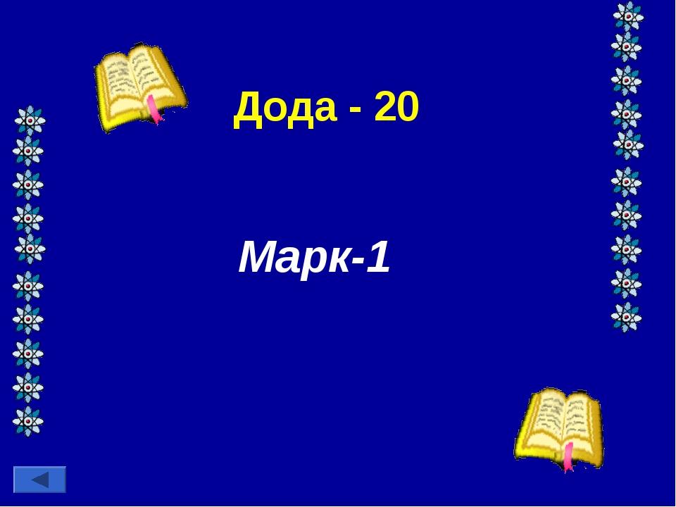 Дода - 20 Марк-1