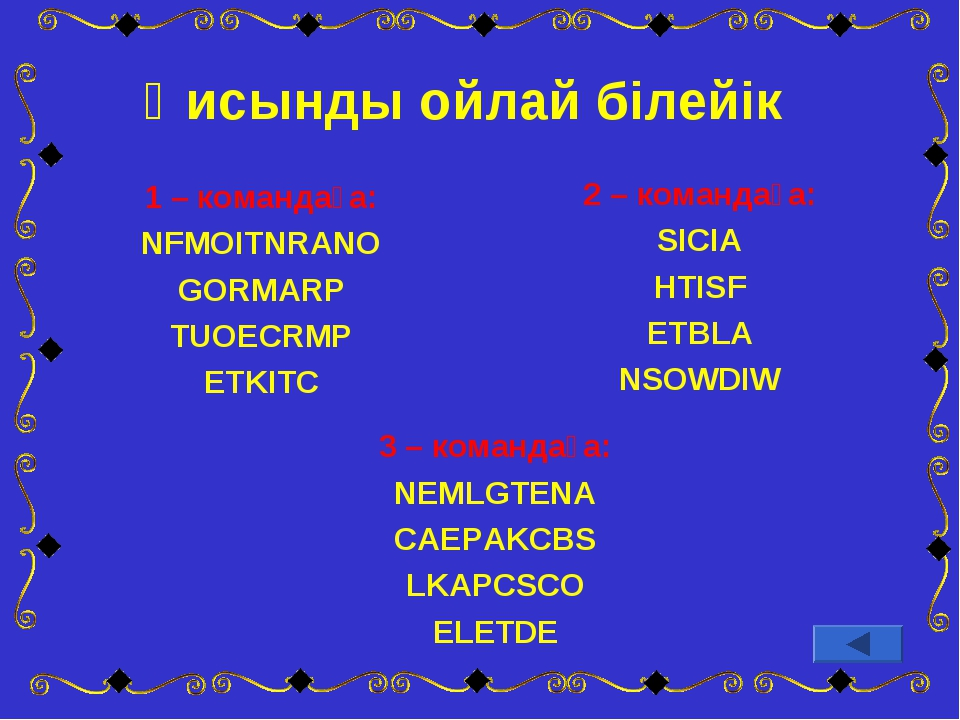 1 – командаға: NFMOITNRANO GORMARP TUOECRMP ETKITC 2 – командаға: SICIA HTISF...