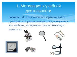 Задание. Из предложенных картинок найти приборы, которые используются для изу