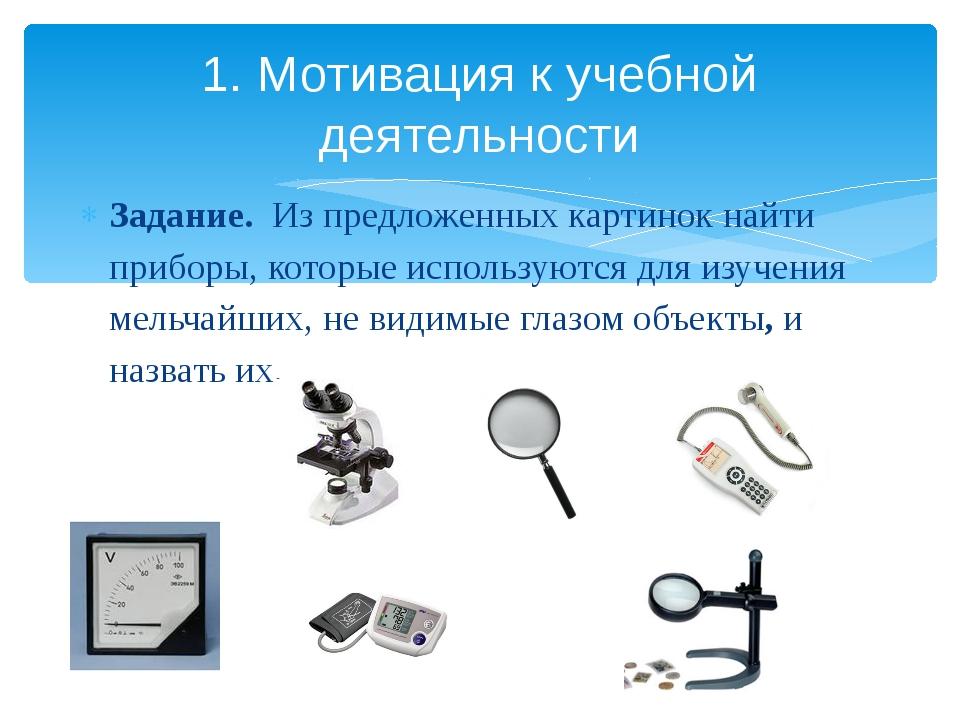 Задание. Из предложенных картинок найти приборы, которые используются для изу...