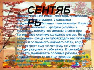СЕНТЯБРЬ Первый осенний месяц сентябрь назывался на Руси «листопадом», у слов