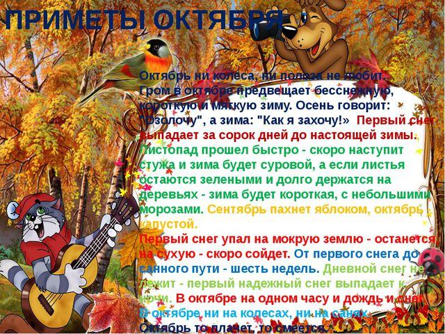 ПРИМЕТЫ ОКТЯБРЯ Октябрь ни колеса, ни полоза не любит. Гром в октябре предвещ...