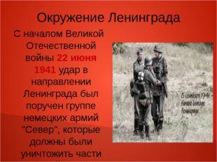 Окружение Ленинграда С началом Великой Отечественной войны 22 июня 1941 удар