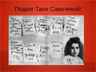 Подвиг Тани Савичевой!