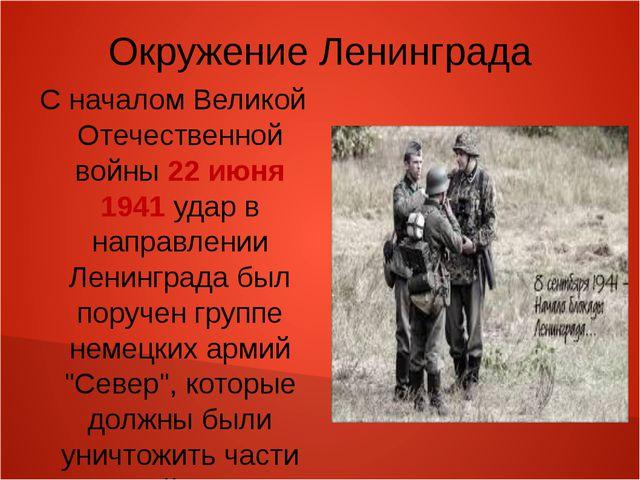 Окружение Ленинграда С началом Великой Отечественной войны 22 июня 1941 удар...