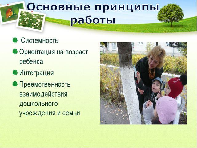 Системность Ориентация на возраст ребенка Интеграция Преемственность взаимод...