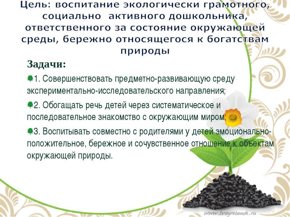 Задачи: 1. Совершенствовать предметно-развивающую среду экспериментально-иссл...