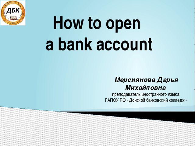 How to open a bank account Мерсиянова Дарья Михайловна преподаватель иностран...