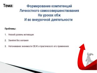 Тема: Формирование компетенций Личностного самосовершенствования На уроках об