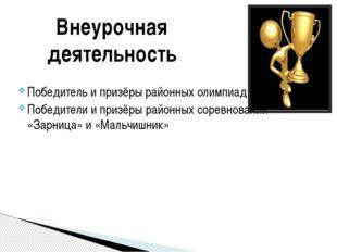 Победитель и призёры районных олимпиад по ОБЖ; Победители и призёры районных