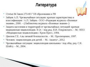"""Статья 84 Закон 273-ФЗ """"Об образовании в РФ Зайцев А.П. Чрезвычайные ситуаци"""