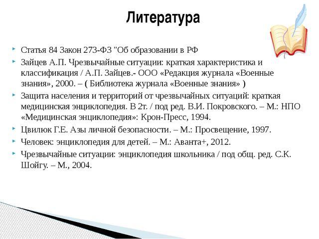 """Статья 84 Закон 273-ФЗ """"Об образовании в РФ Зайцев А.П. Чрезвычайные ситуаци..."""