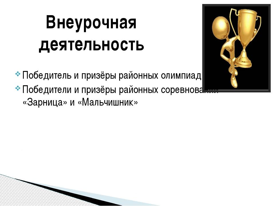 Победитель и призёры районных олимпиад по ОБЖ; Победители и призёры районных...
